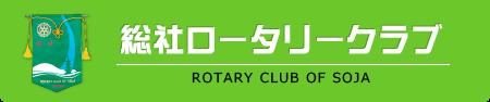 総社ロータリークラブ